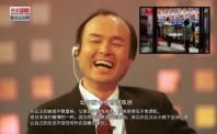 孙正义:软银千亿美元基金第一年回报率高达60%