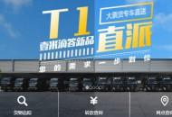 壹米滴答与G7进一步合作 拟打造全国智能化挂车运输平台