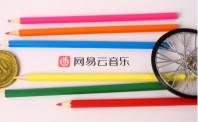 小米音乐宣布与网易云音乐达成转授权合作