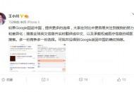"""王小川回应""""谷歌返华""""传言:多一份竞争多一份选择"""