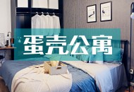 蛋壳公寓发ABS融资 长租公寓盈利难破