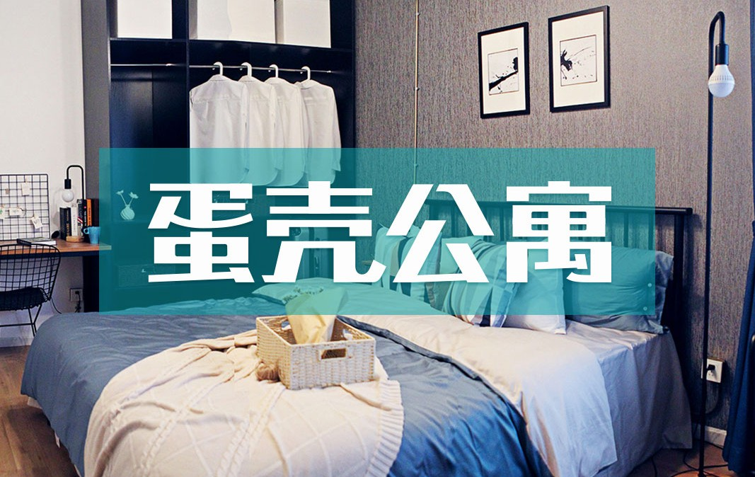 蛋壳公寓发ABS融资 长租公寓盈利难破_O2O_电商报