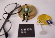 Uber二季度持续亏损 上市在即无人部门难保