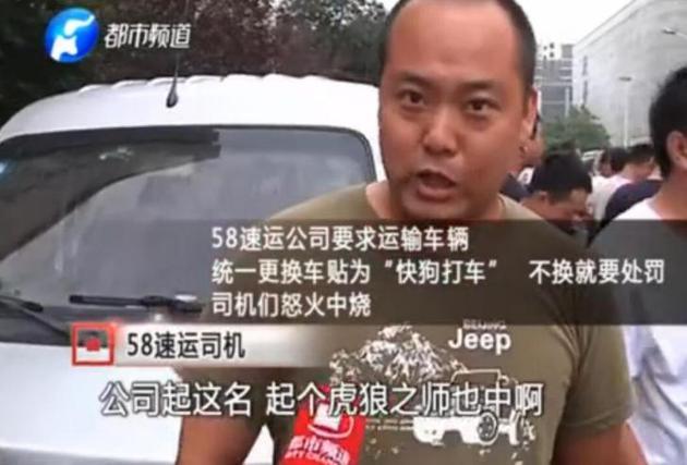 """58速运改名""""快狗"""" 司机集体讨尊严:骂谁呢"""