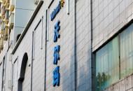 与亚马逊印度竞争加剧 沃尔玛160亿美元收购Flipkart