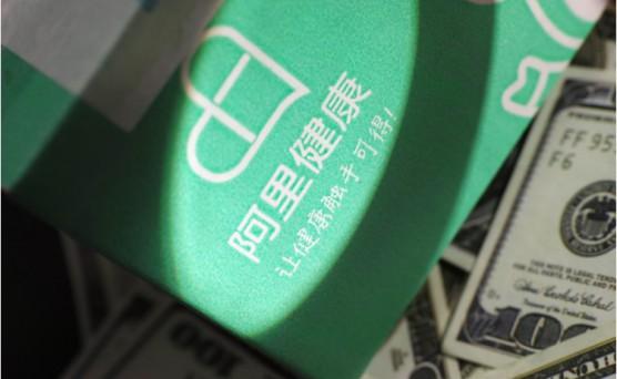 加快医药市场布局 阿里健康8.26亿入股贵州一树
