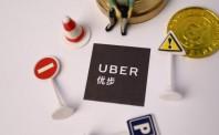 Uber任命新CFO为上市做准备
