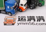 运满满入局 共建南京未来产业大数据研究院