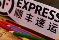 中铁顺丰国际快运有限公司揭牌成立