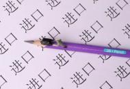 广东口岸1-7月份进口消费品达300亿元