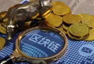 美媒:中国政府限制加密货币 但对区块链已投资35.7亿美元