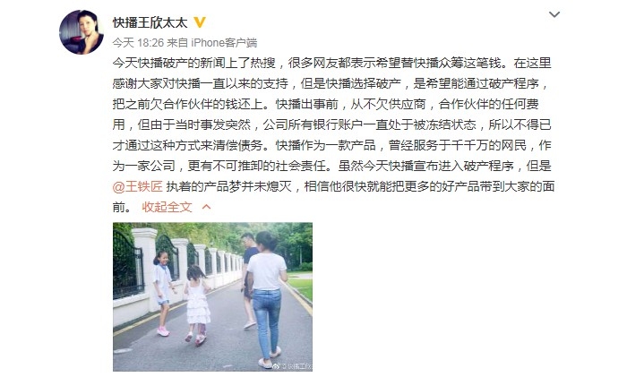 快播王欣妻子:快播选择破产是希望能把欠的钱还上_人物_电商报