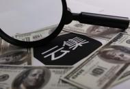 传云集微店拟明年初赴美IPO 或成中国第四家美国上市电商