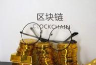 上海今日发布首个《区块链技术与应用白皮书》