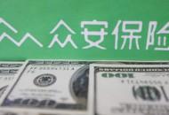 今日盘点:四家互联网财险上半年保费大增 却亏损10亿元