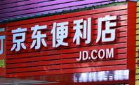 2018中国快消品峰会:京东大快消构筑全生态链战略