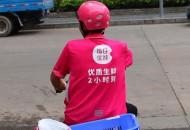 """生鲜电商""""艳遇""""新零售东风 借前置仓模式""""大行其道"""""""