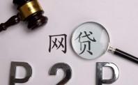 已有P2P平台良性退出 条件成熟可申请备案