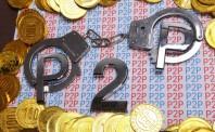 监管加码缓解恐慌 P2P网贷平台资金净流出放缓