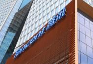 日立:与腾讯在物联网领域达成合作