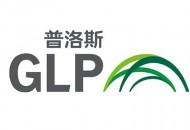 普洛斯联合GIC在中国设20亿美元新基金,专攻物流地产