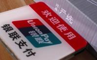 """银联加入香港移动支付大战 冀""""云闪付""""分得一杯羹"""