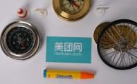 美团与9家华北地区高星酒店达成合作协议