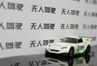 AutoX创始人肖健雄:无人驾驶技术可解美国生鲜配送难题