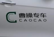 曹操专车宣布在杭州上线新出租车业务
