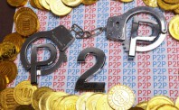 P2P平台中青金服爆雷 公司董事长被刑拘