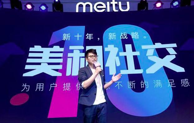 专访美图吴欣鸿:泛娱乐产能过剩 短视频将迎价值回归_人物_电商报