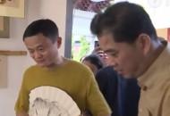 """马云现身阿里造物节 向店主颁发签名""""板砖"""""""