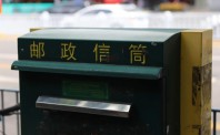 马军胜出席2018中国快递论坛 并发出四点倡议