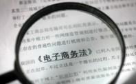 人民日报海外版:《电子商务法》出台 如何影响华侨?