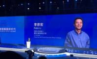 李彦宏:用好AI技术去解决社会问题的企业最有前途