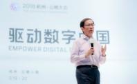 阿里CEO张勇:去年集团GMV已突破4.8万亿