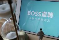 """BOSS直聘启动""""长安100""""计划 加强百人以下企业招聘力"""