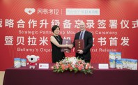 澳洲纯净有机辅食新品首发中国,网易考拉与贝拉米有机升级战略合作