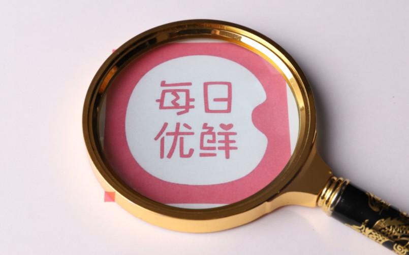 """每日优鲜推出""""每日一淘"""" 试水社区拼团_零售_电商报"""
