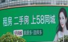 58集团因网站房源问题遭北京住建委、网信办联合约谈