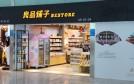 休闲零食店向制造型零售商迈进