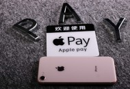 Apple Pay负责人:我们不想受到监管