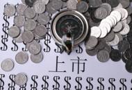 华兴资本正式登陆港交所  开盘价报31.80港元/股