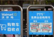 扩大印度市场业务 沃尔玛计划通过Flipkart销售自营品牌