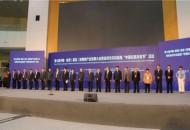 第七届中国·陕西(眉县)猕猴桃产业发展大会