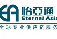 中国国际进口博览会开幕在即,怡亚通为全球品牌入华开路