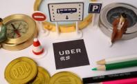 和解大规模数据泄露案 Uber将支付1.48亿美元