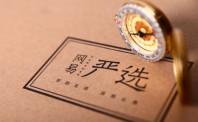 京东物流联合网易严选杭州共建协同仓备战11.11大促