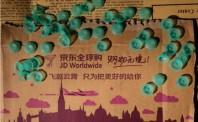 三越伊势丹与京东全球购展开战略合作