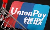 银联推进国际化多年,打开的还是中国人钱包?